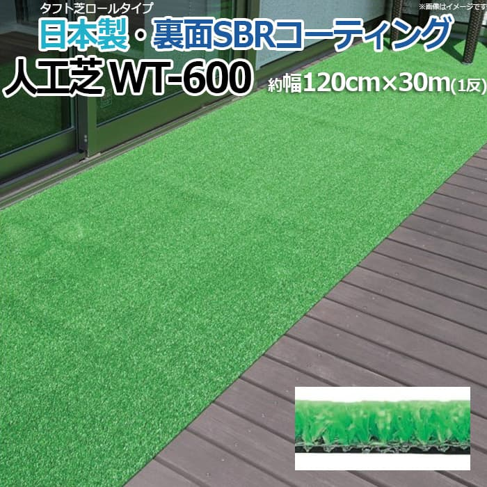 人工芝 芝生 ロールタイプ タフト芝 簡単施工 WT-600(R) 反売り 国産 屋外用 デッキ お庭の雑草対策に 養生 マンション ベランダ