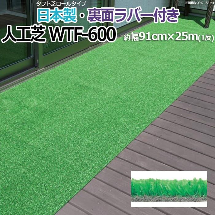 人工芝 芝生 ロールタイプ タフト芝 簡単施工 WTF-600(R) 反売り 裏面ラバー 国産 屋外用 デッキ お庭の雑草対策に マンション ベランダ