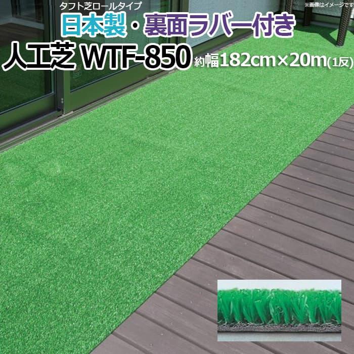 人工芝 芝生 ロールタイプ タフト芝 簡単施工 WTF-850(R) 反売り 裏面ラバー 国産 屋外用 デッキ お庭の雑草対策に マンション ベランダ