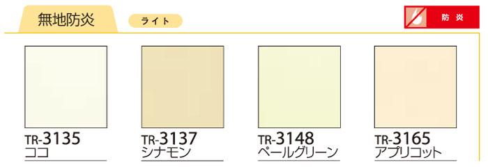 オーダーロールスクリーン 無地防炎 チェーン式【40%OFF】日本製 目隠し 仕切り 模様替え