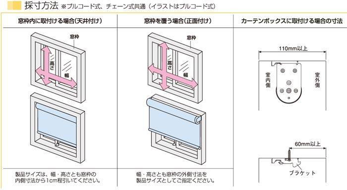 オーダーロールスクリーン 無地 プルコード式【40%OFF】日本製 目隠し 仕切り 模様替え