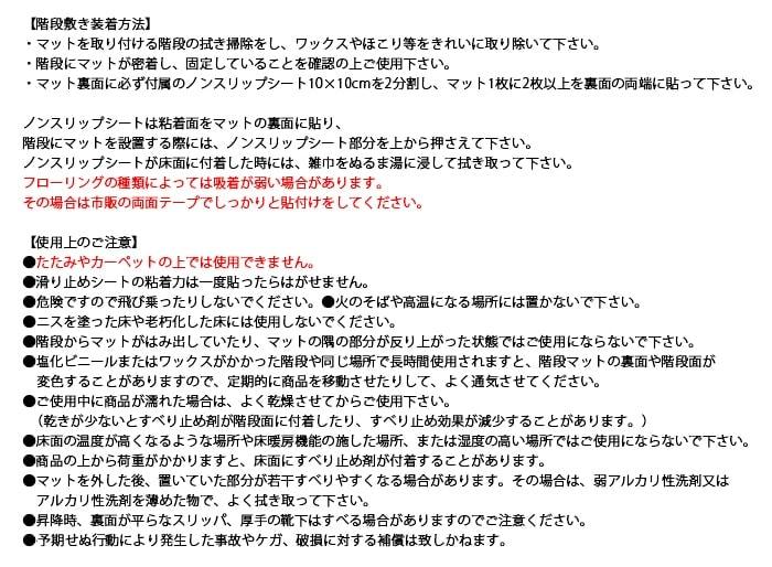 階段マット 防音 フォニー 13枚セット 日本製