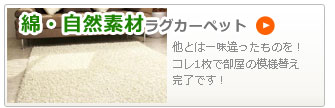 綿・自然素材ラグカーペット