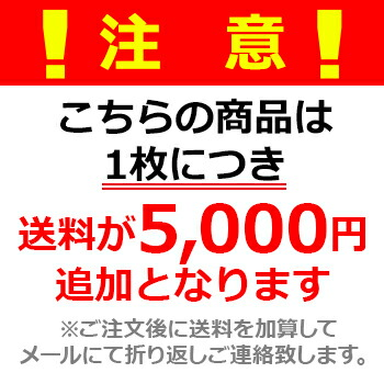 1枚につき5,000円送料がかかります。