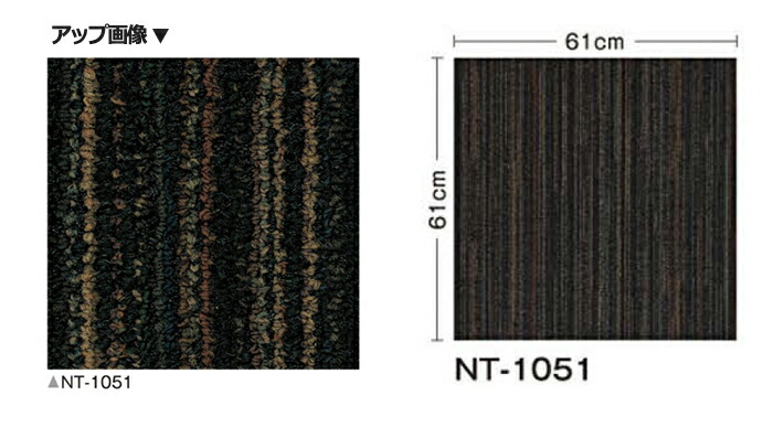 サンゲツタイルカーペット 約61×61cm 14枚入り NT-1051(R)