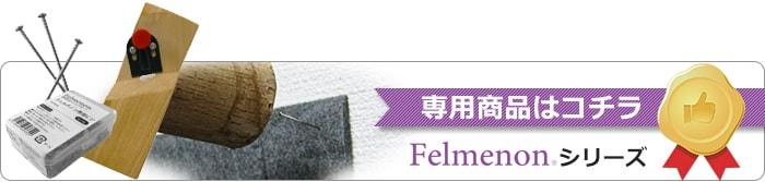 フェルメノン専用商品はこちら