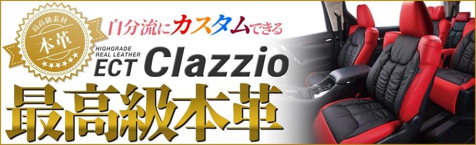 クラッツィオ カスタムできる最高級本革シートカバー