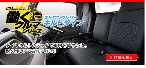 トラック シートカバー ストロングレザーキルトタイプ