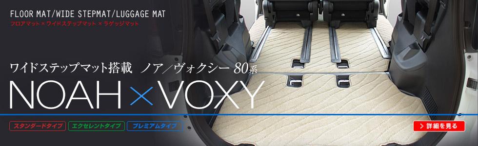 ノア・ヴォクシー80系フロアマット・ワイドステップマット・ラゲッジマットへ