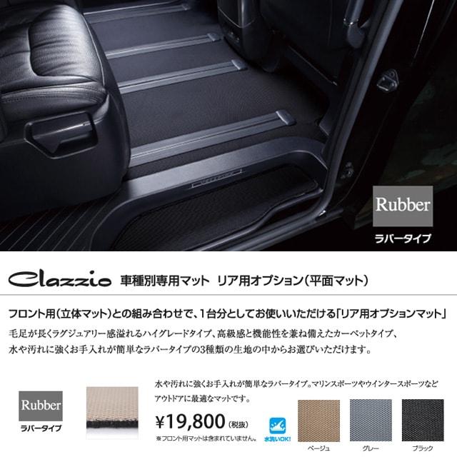 Clazzio 車種別専用マット リア用オプション(平面マット)