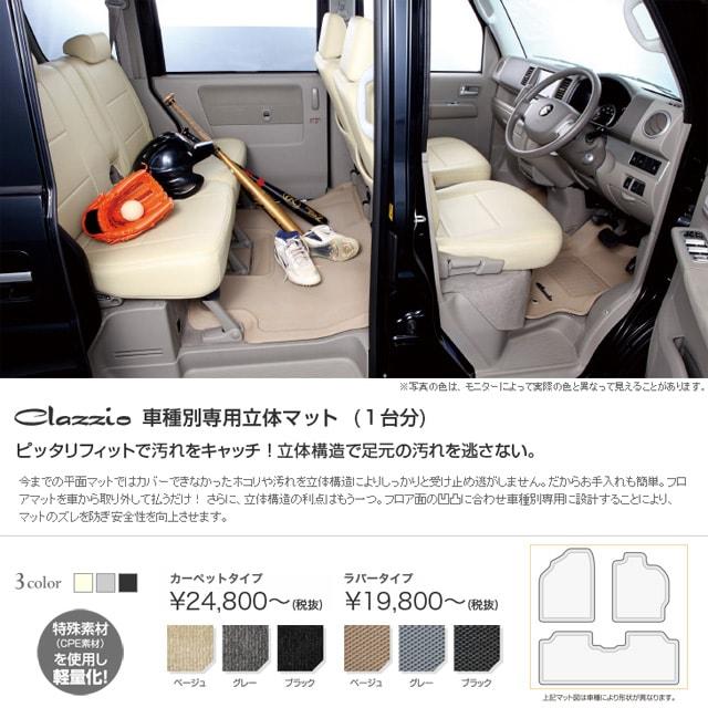 Clazzio車種別専用立体マット(1台分セット)