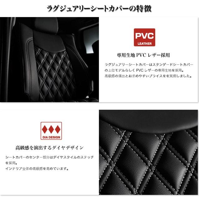 専用生地PVCレザー採用 高級感を演出するダイヤデザイン