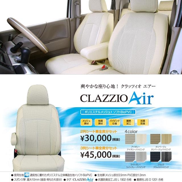 爽やかな座り心地 クラッツィオエアー 立体織物のメッシュ素材 CLAZZIO AIR