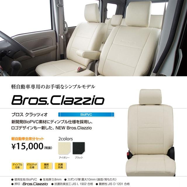 クラッツィオ 軽自動車専用シートカバー お手頃なシンプルモデル ディンプル加工 BioPVC ブロスクラッツィオ