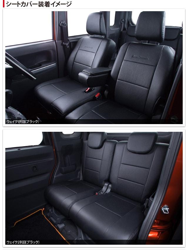 ブロス クラッツィオ 軽自動車用シートカバー ウェイク装着例