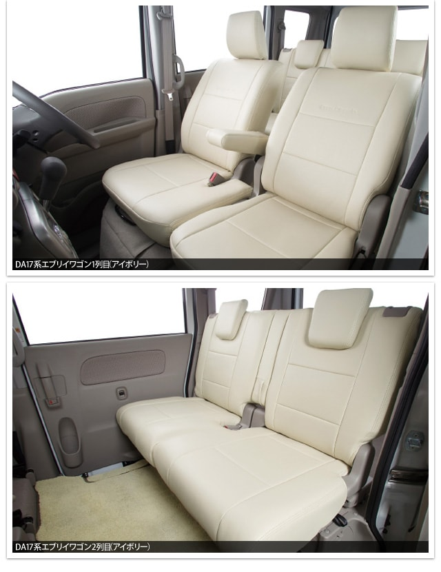 ブロス クラッツィオ 軽自動車用シートカバー DA17系エブリイワゴン装着例