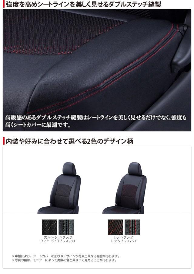 ダブルステッチ縫製 タンベージュ×ブラック レッド×ブラック