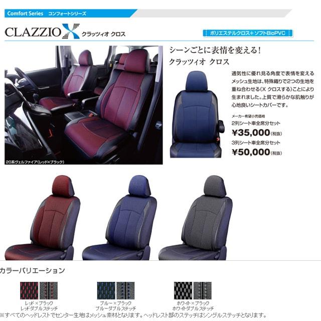 レッド×ブラックシートカバー ブルー×ブラックシートカバー ホワイト×ブラックシートカバー