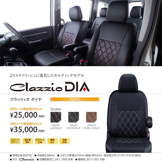 クラッツィオ 車種別専用シートカバー 人気のダイヤキルト BioPVC クラッツィオダイヤ