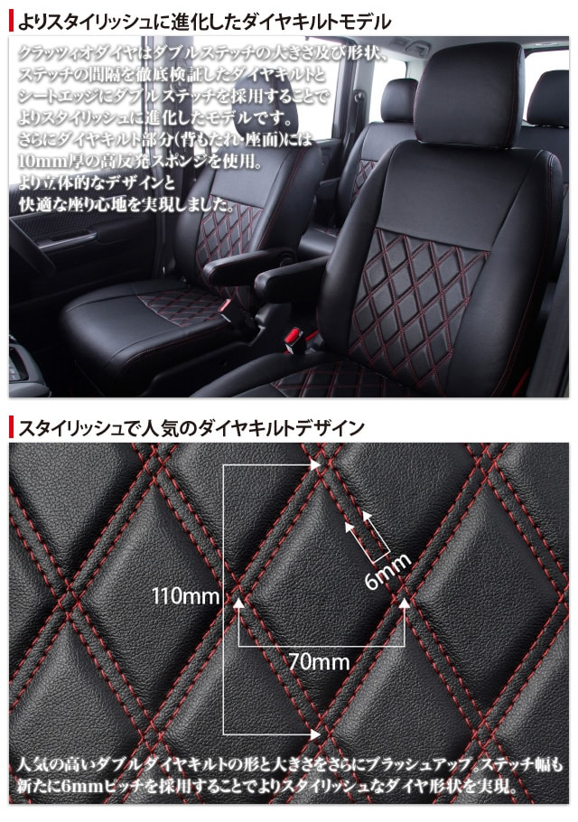 車種別専用シートカバー スタイリッシュに進化したキルティングモデル ダイヤキルト クラッツィオダイヤ ClazzioDIA
