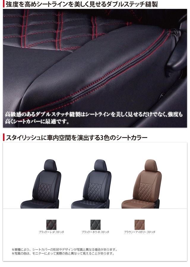 強度を高めシートラインを美しく見せるダブルステッチ ブラック×レッドステッチシートカバー ブラック×ホワイトステッチシートカバー ブラウン×アイボリーステッチシートカバー