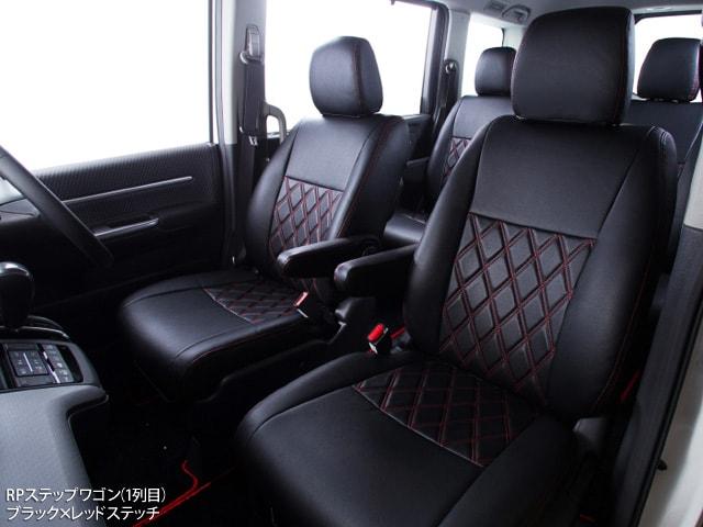 クラッツィオDIA シートカバー CLAZZIO ダイヤキルト RP系ステップワゴン ブラック×レッドステッチ