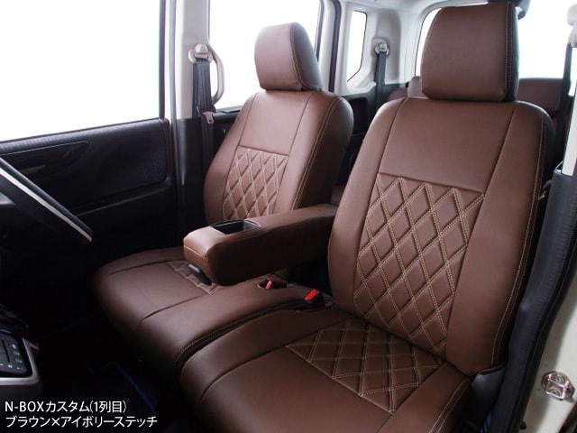 クラッツィオDIA シートカバー CLAZZIO ダイヤキルト N-BOXカスタム ブラウン×アイボリーステッチ