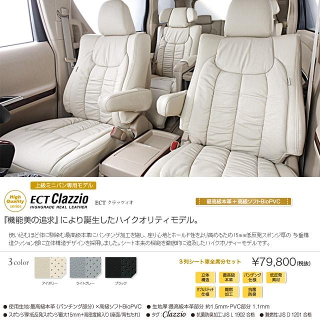 クラッツィオ 高級ミニバン用シートカバー 最高級本革+高級ソフトBioPVC
