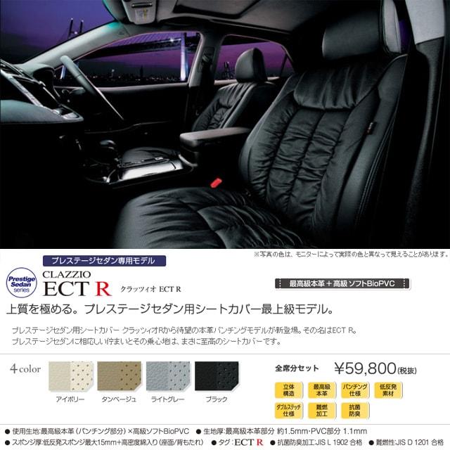 クラッツィオ プレステージセダン用シートカバー最上級モデル 最高級本革+高級ソフトBioPVC