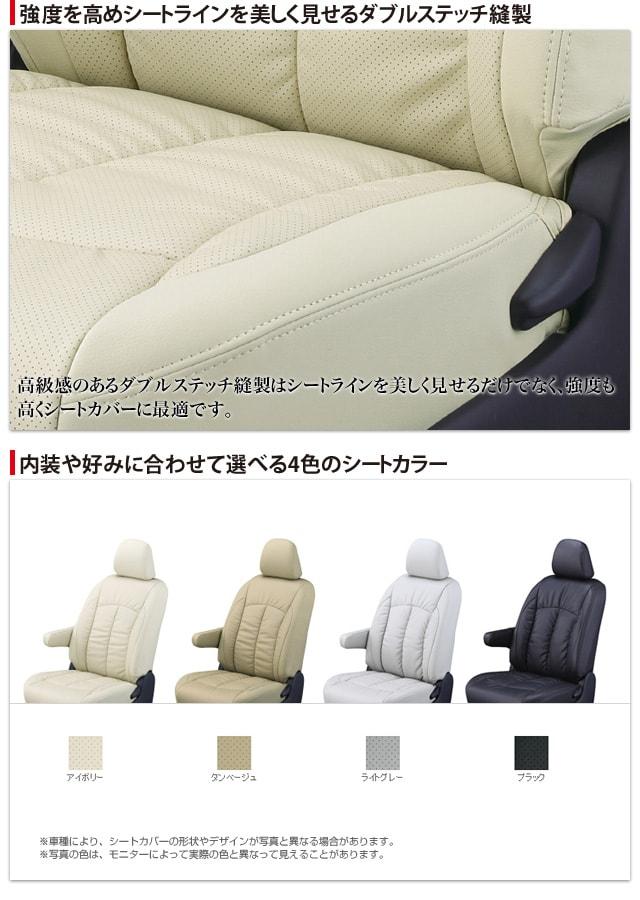 ダブルステッチ縫製 アイボリーシートカバー タンベージュシートカバー ライトグレーシートカバー ブラックシートカバー