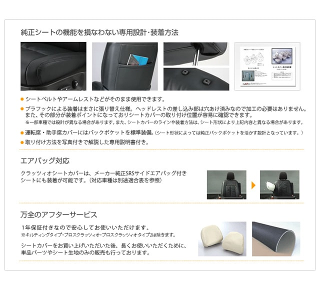 純正シートの機能を損なわない専用設計・装着方法 エアバッグ対応