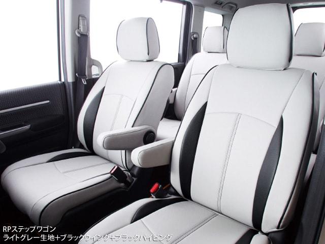 シートカバー CLAZZIO ライトグレー ブラック
