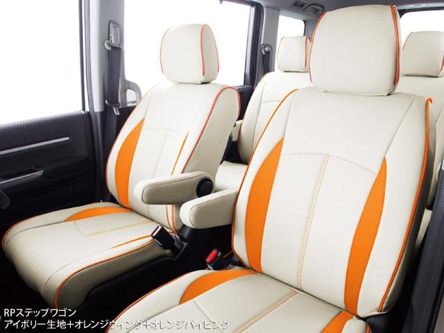 シートカバー CLAZZIO ライトグレー オレンジ