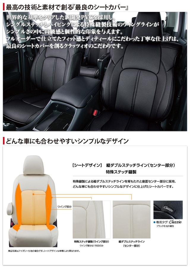 高級ミニバン用シートカバー 最良のシートカバー クラッツィオ プライム Clazzio