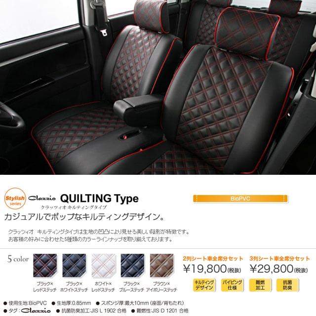 クラッツィオ 車種別専用シートカバー 人気のダイヤキルト BioPVC クラッツィオキルティングタイプ