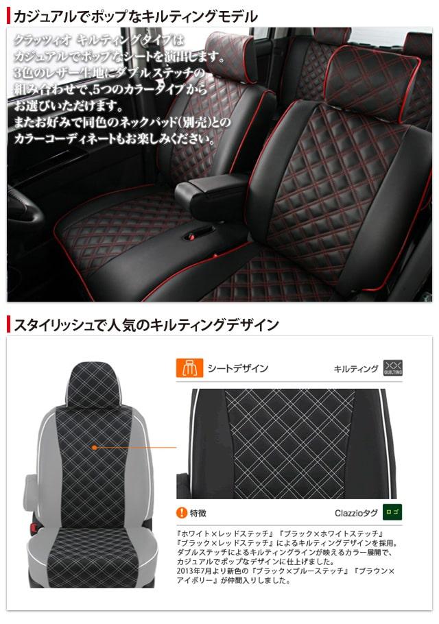 車種別専用シートカバー カジュアルでポップなキルティングモデル スタイリッシュで人気のキルティングデザイン ダイヤキルト クラッツィオキルティング ClazzioQUILTING