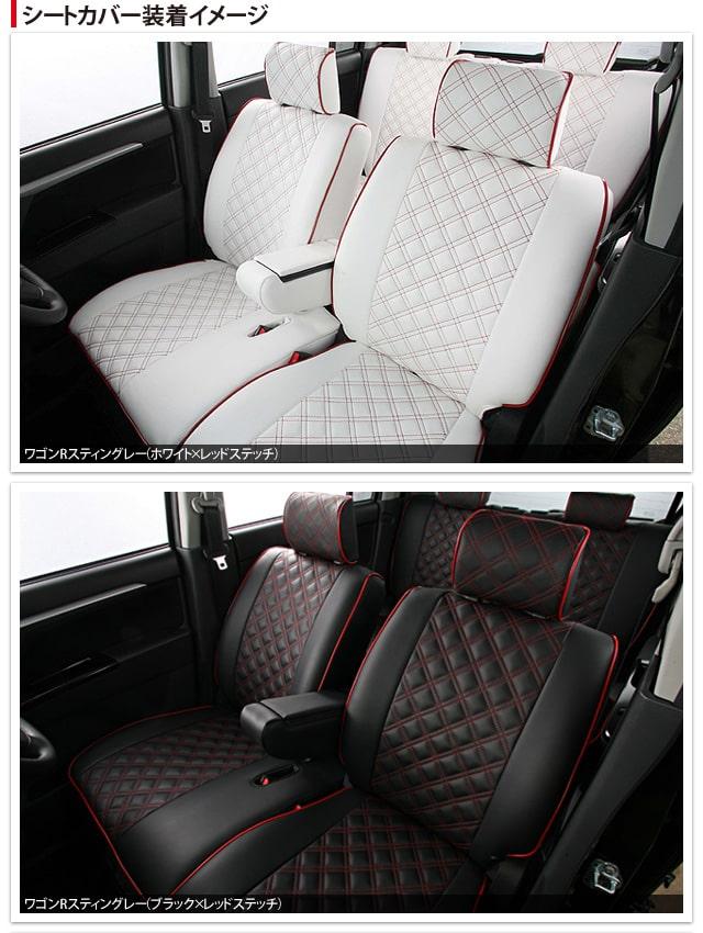 クラッツィオ ダイヤ シートカバー ワゴンRスティングレー装着例