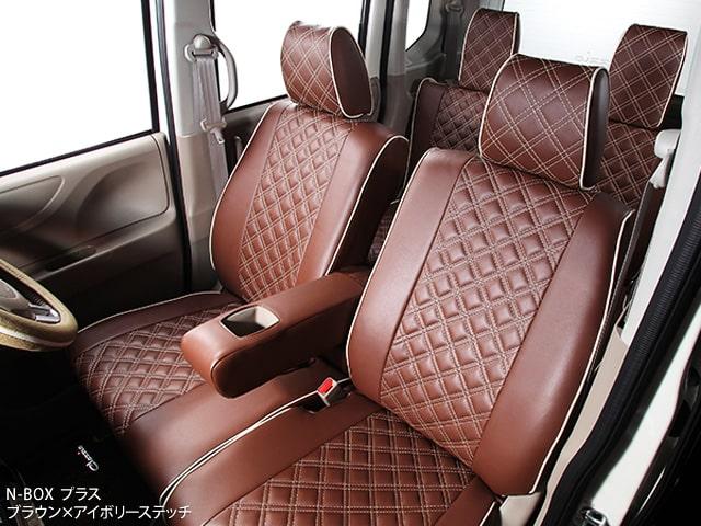 クラッツィオキルティングタイプ シートカバー CLAZZIO ダイヤキルト N-BOXプラス ブラウン×アイボリーステッチ
