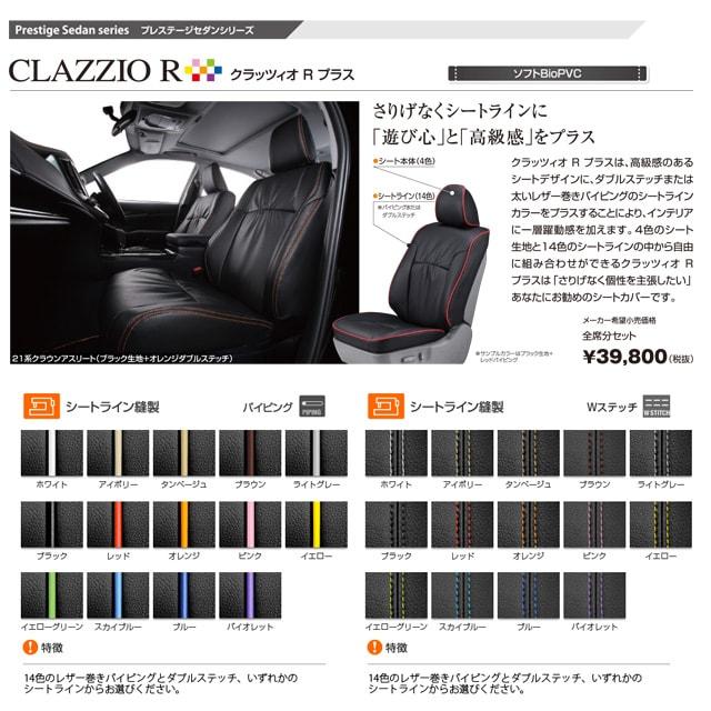14色から選べるパイピング・ダブルステッチ アイボリーシートカバー タンベージュシートカバー ライトグレーシートカバー ブラックシートカバー