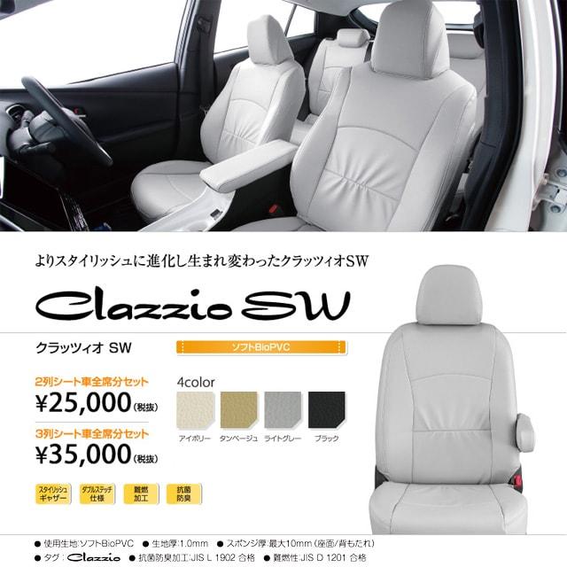 クラッツィオ 車種別専用シートカバー スタイリッシュな縦ギャザー ソフトBioPVC クラッツィオSW