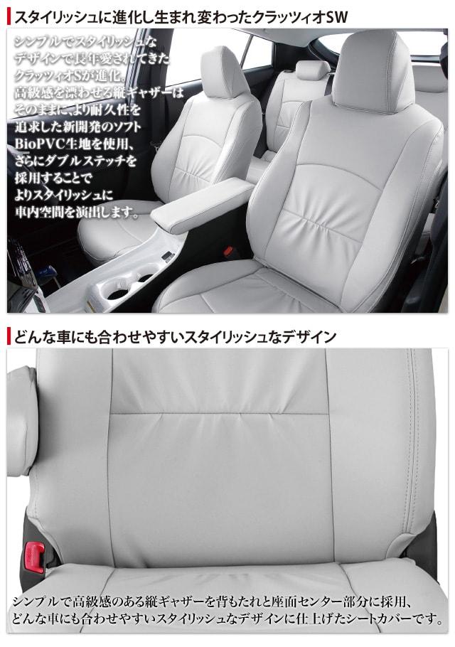 車種別専用シートカバー スタイリッシュに進化した 縦ギャザー クラッツィオSW ClazzioSW