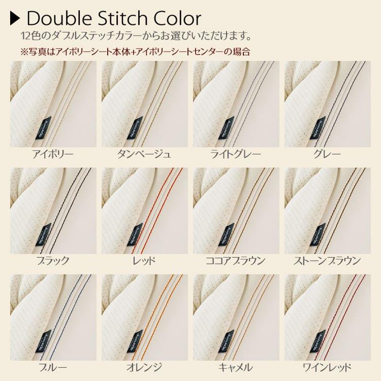 12色のダブルステッチカラー
