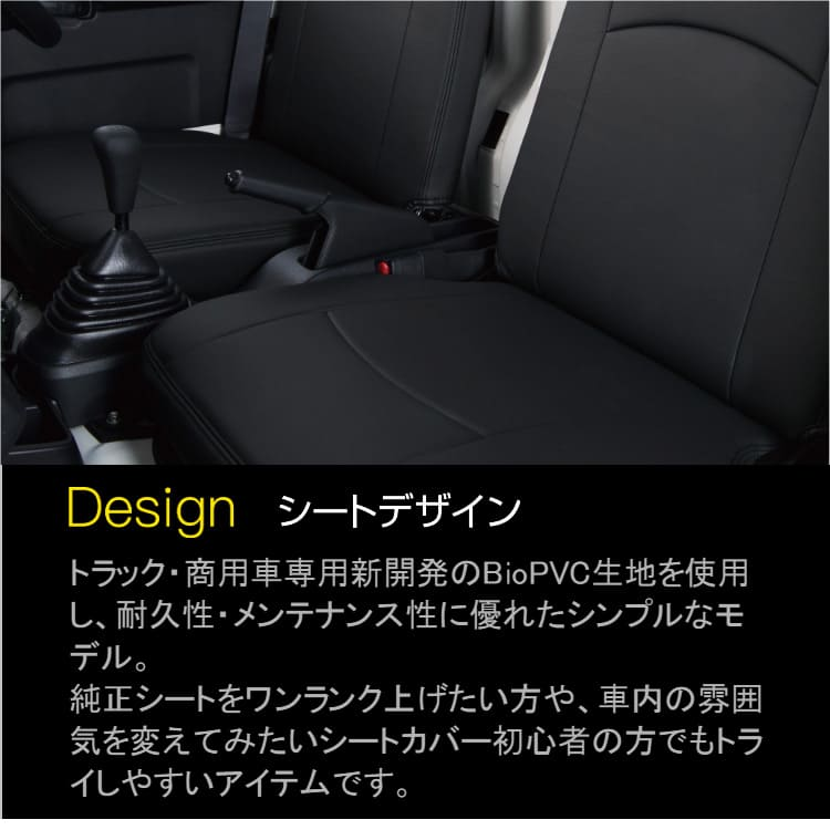 純正シートをワンランク上げたい方や、車内の雰囲気を変えてみたいシートカバー初心者にも