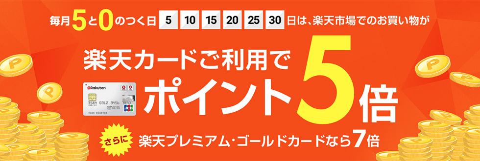 3月20日は楽天カードでポイント5倍
