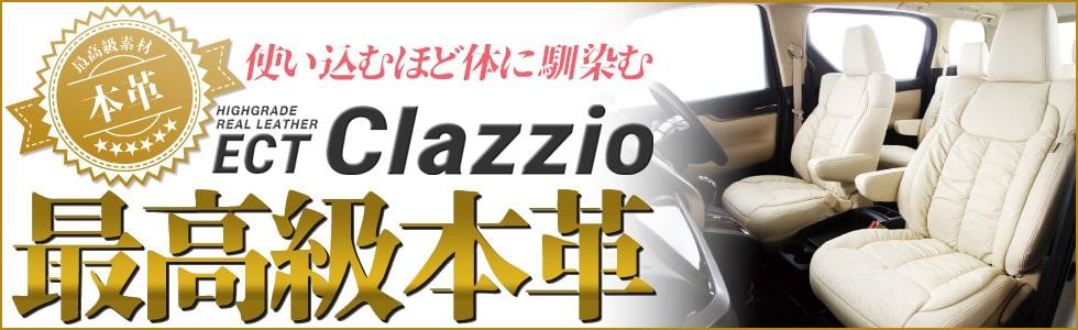 高級ミニバン用最高級本革シートカバー ECTクラッツィオ