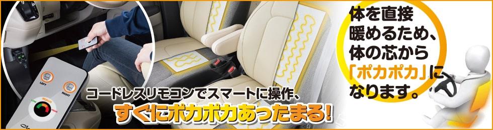 コードレスリモコン2席用シートヒーターへ