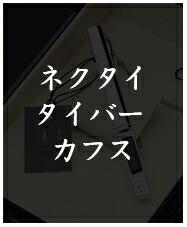 ネクタイ/タイバー /カフス