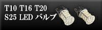 T10 T16 T20 T25 LEDバルブ