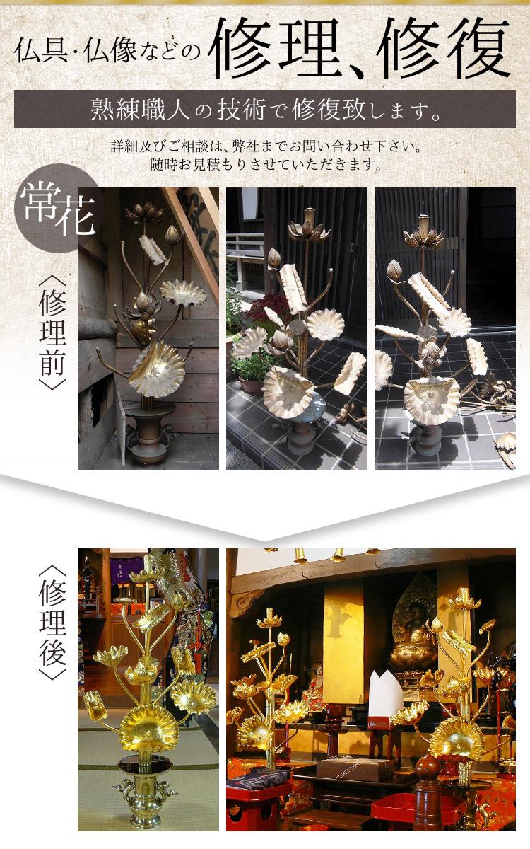 仏具・仏像などの修理、修復 常花