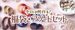 キット・アソート・福袋